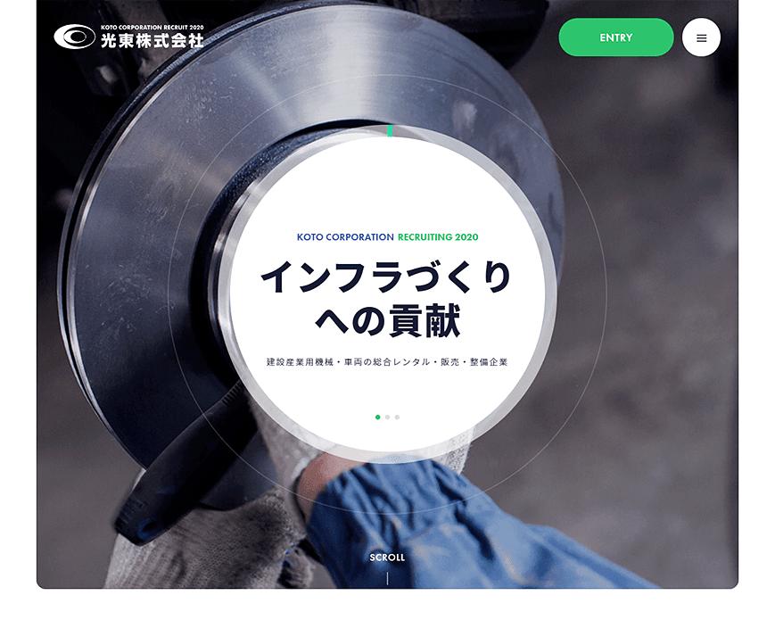 光東株式会社 採用サイト PC画像