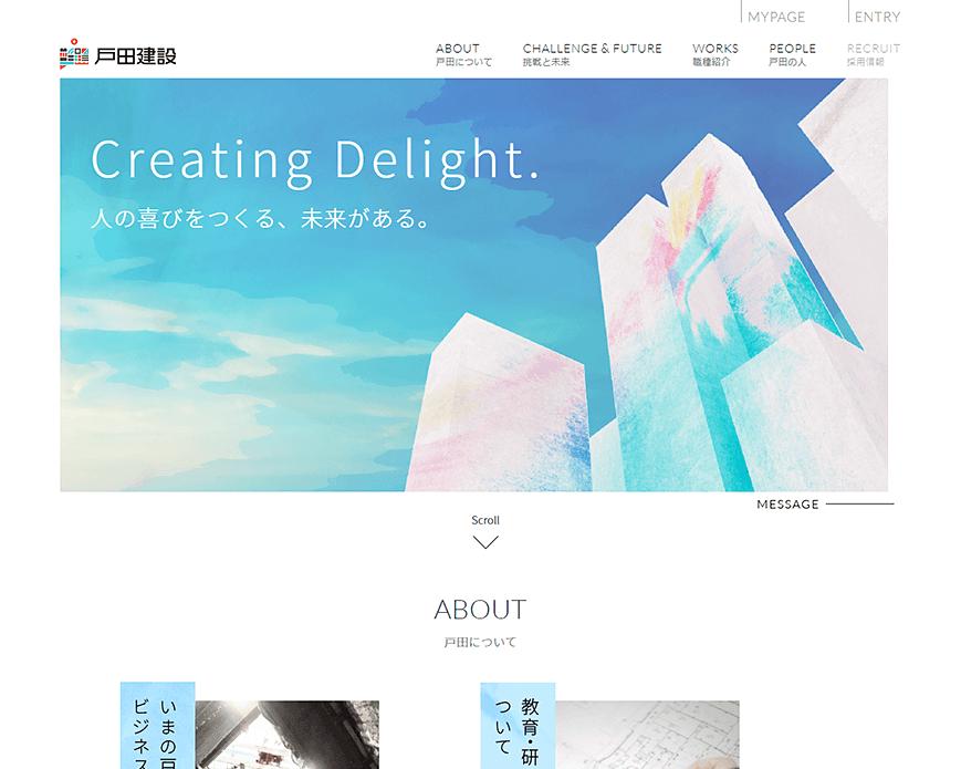 戸田建設株式会社新卒採用サイト TODA RECRUIT SITE PC画像