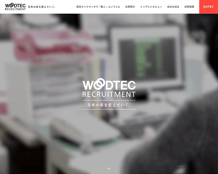 朝日ウッドテック 採用情報サイト PC画像