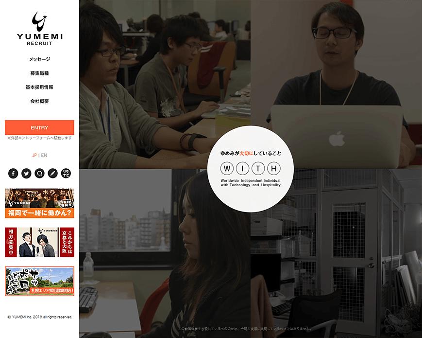 YUMEMI 採用サイト PC画像