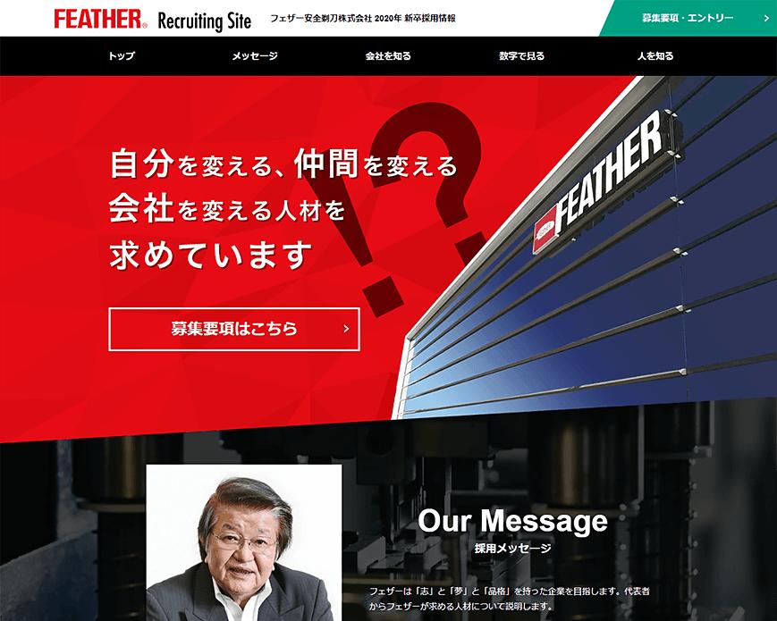 フェザー安全剃刀株式会社 新卒採用サイト PC画像