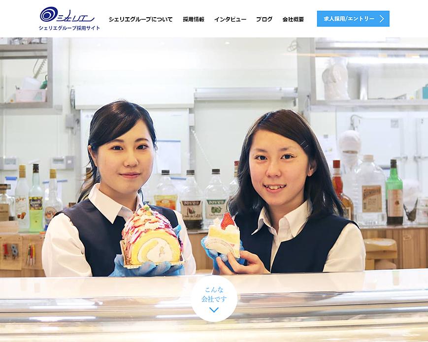 シェリエグループ採用サイト PC画像