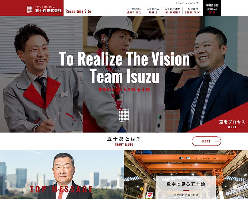 五十鈴株式会社採用サイト PC画像