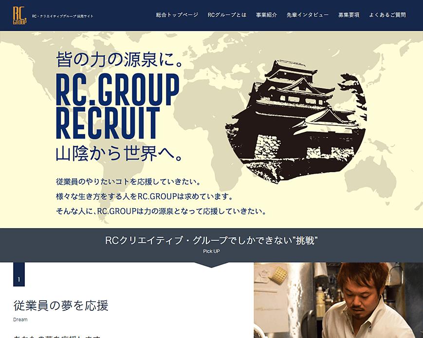 株式会社RC・クリエイティブグループ 採用サイト PC画像