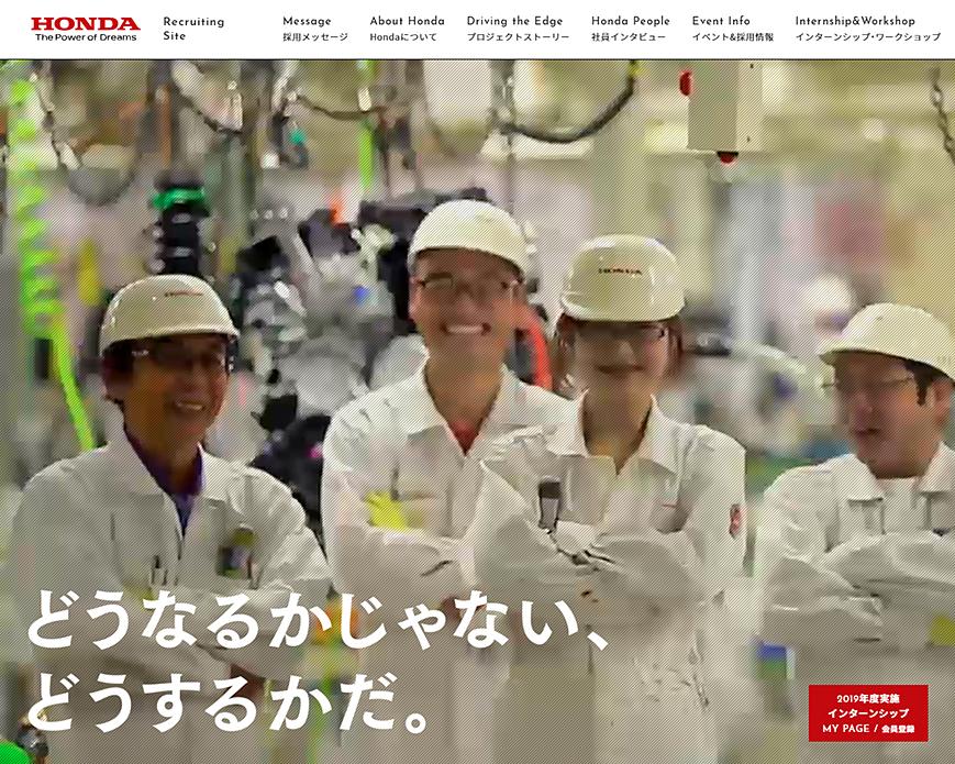 新卒採用情報|Honda新卒採用サイト PC画像