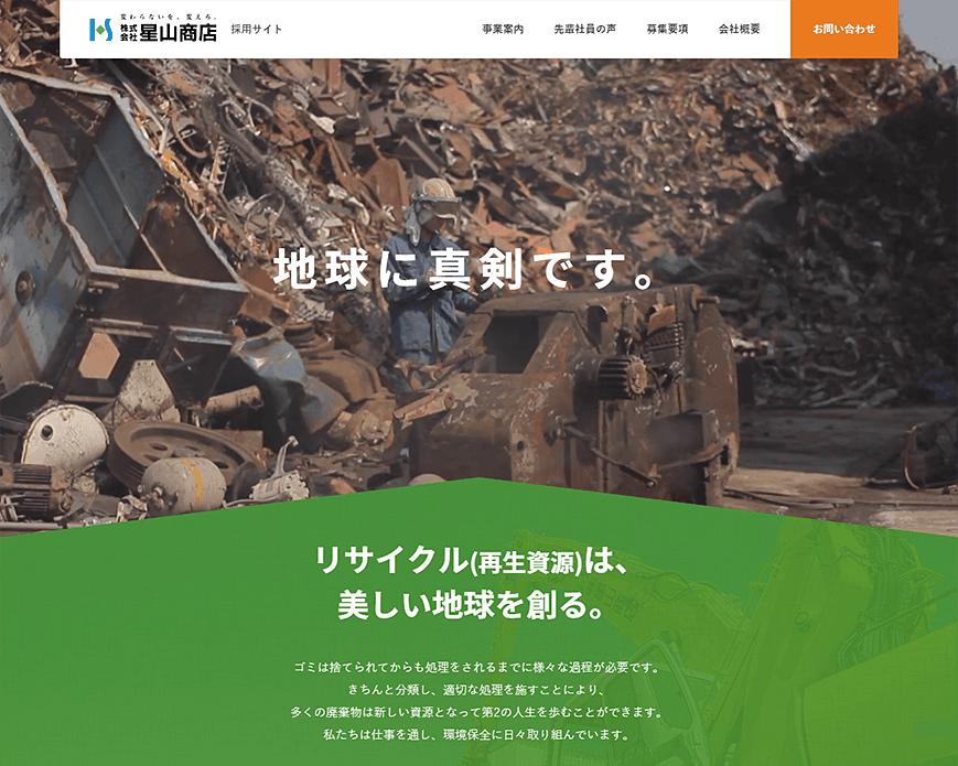 株式会社星山商店グループ 採用サイト 熊本 産業廃棄物処理 建造物解体 自動車リサイクル PC画像