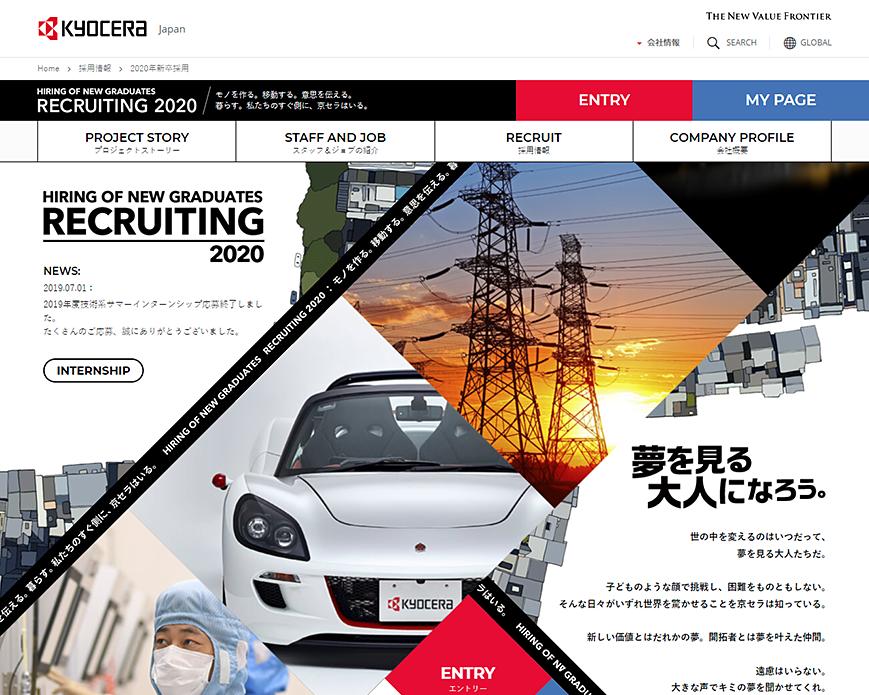 2020年新卒採用|京セラ PC画像