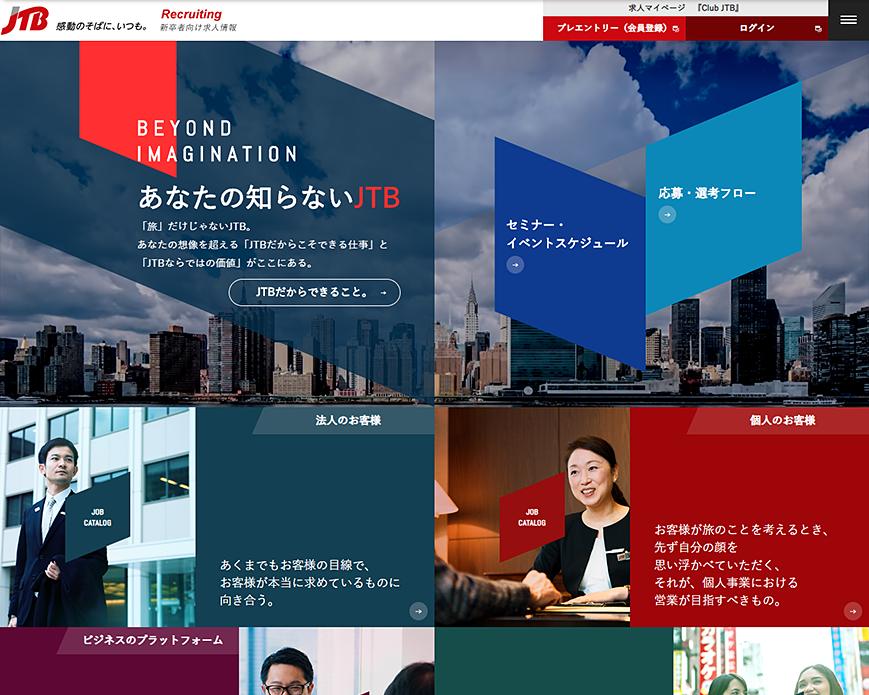 2020年度新卒者向け求人情報 求人情報 JTBグループサイト PC画像