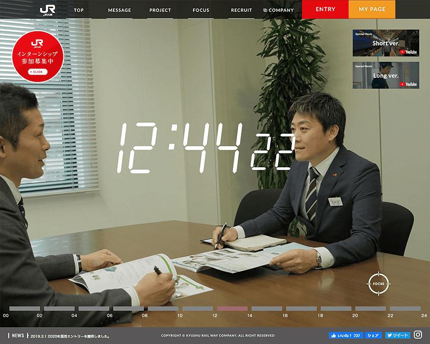 JR九州 採用情報 PC画像