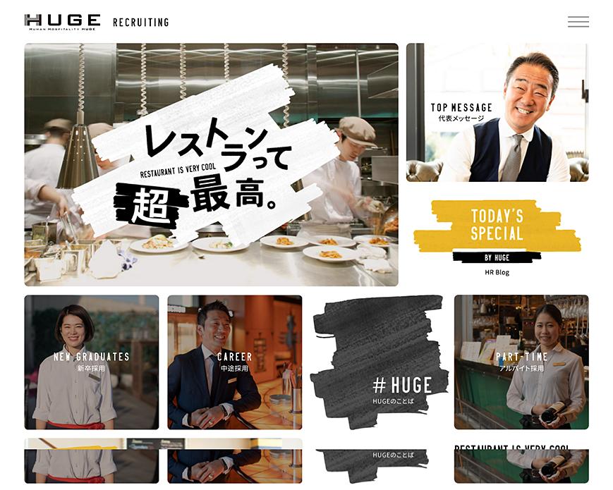 株式会社HUGE(ヒュージ)採用サイト PC画像