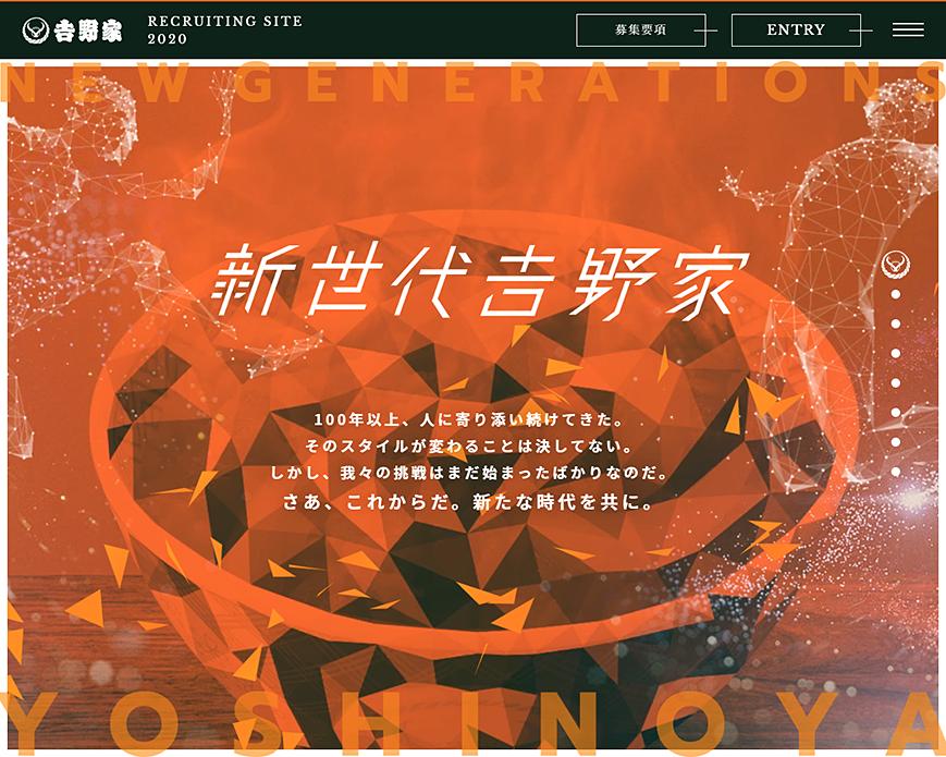 「新世代吉野家」 株式会社吉野家 2020年度採用サイト PC画像