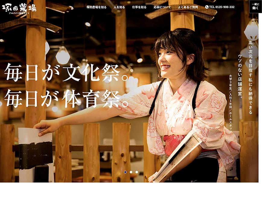 【公式】塚田農場アルバイト採用サイト │ 居酒屋でバイトしよう! PC画像