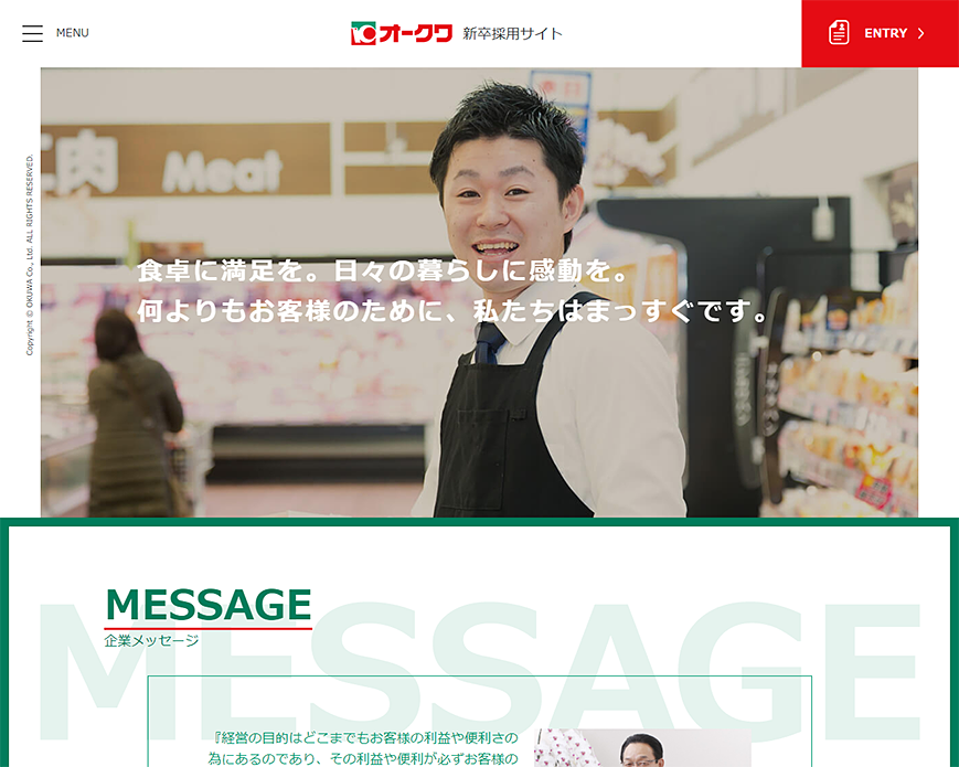 株式会社オークワ 新卒採用サイト PC画像