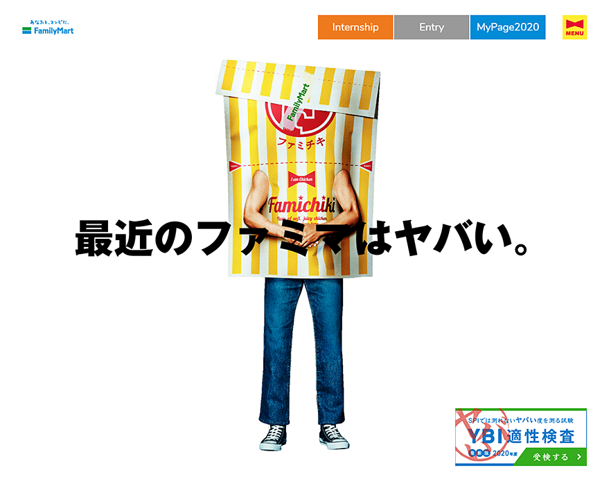 最近のファミマはヤバい。 | FamilyMart | FamilyMart 新卒採用サイト PC画像