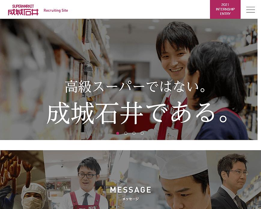 新卒採用サイト 成城石井 PC画像