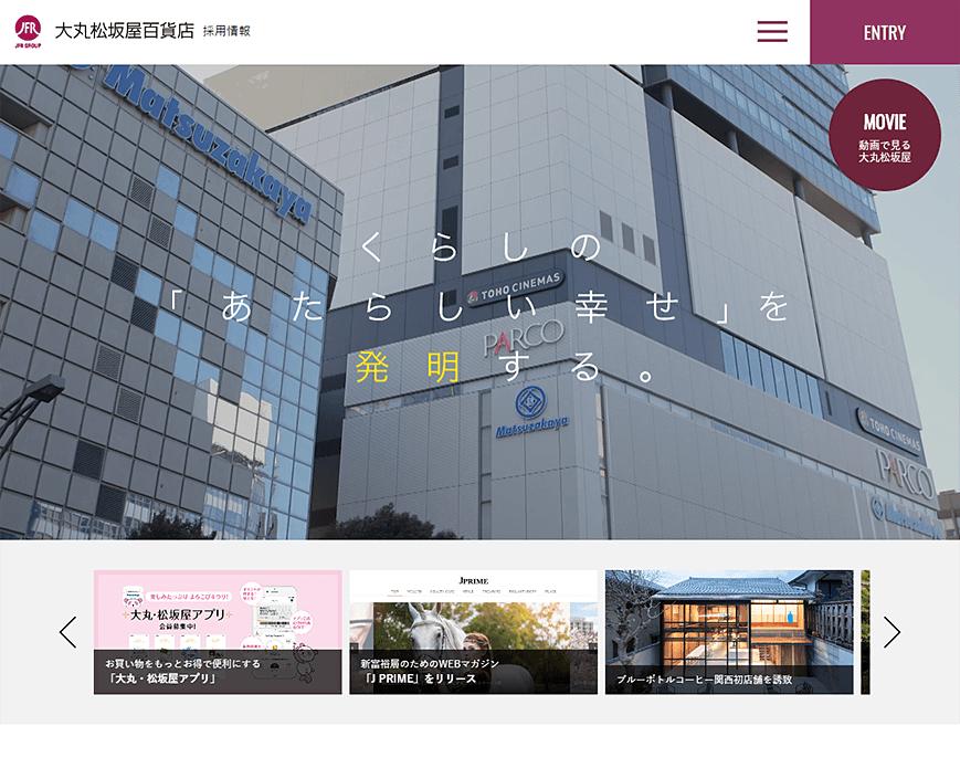 大丸松坂屋百貨店|新卒採用サイト PC画像