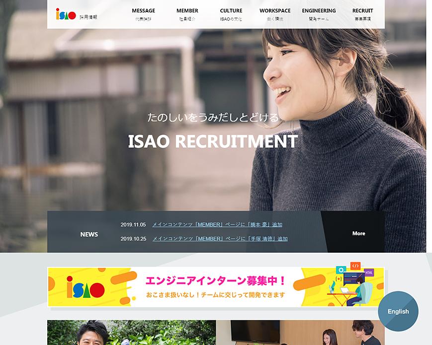 株式会社ISAO 採用サイト【新卒・第二新卒・中途・通年採用】 PC画像