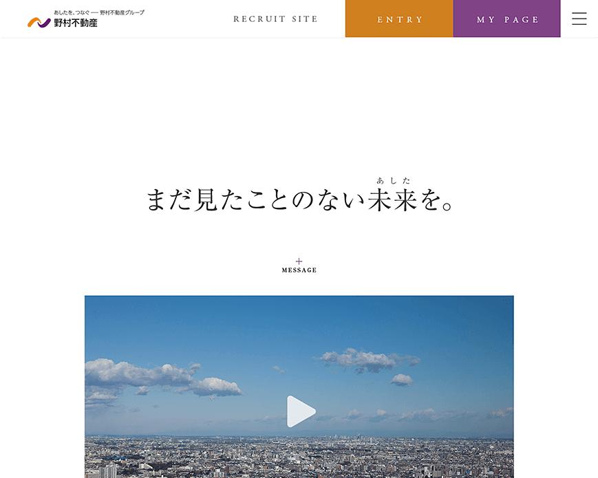 野村不動産 新卒採用サイト PC画像