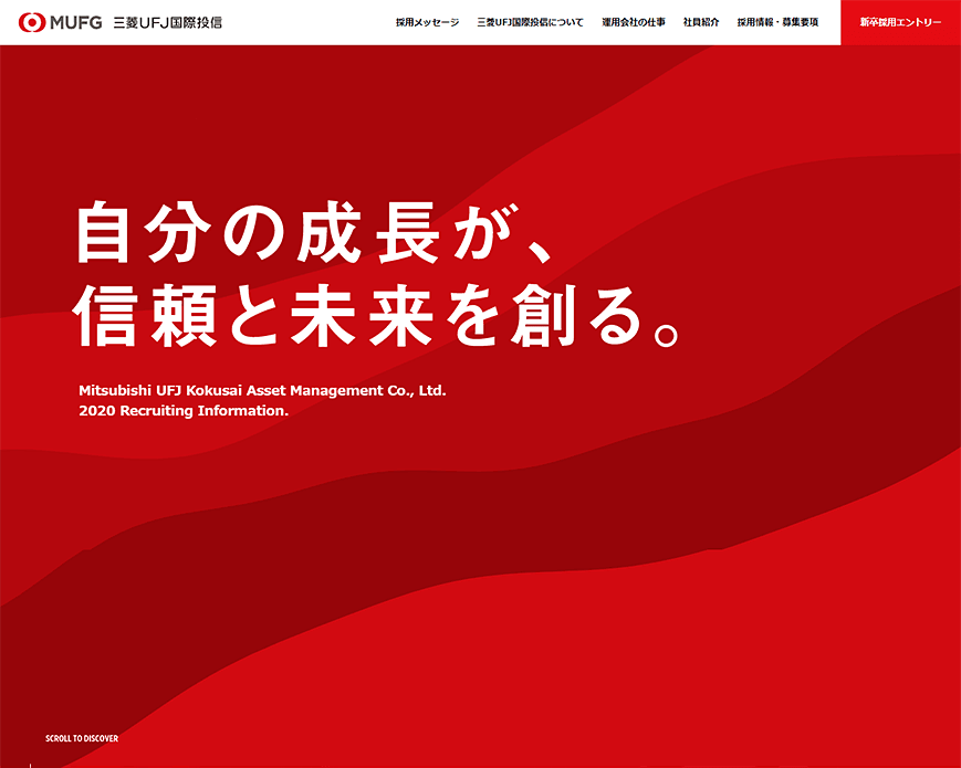 三菱UFJ国際投信株式会社 新卒採用情報サイト2020 PC画像