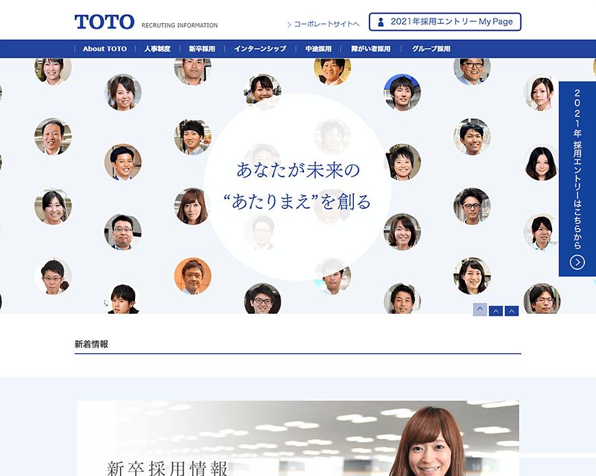 TOTO 採用情報 PC画像
