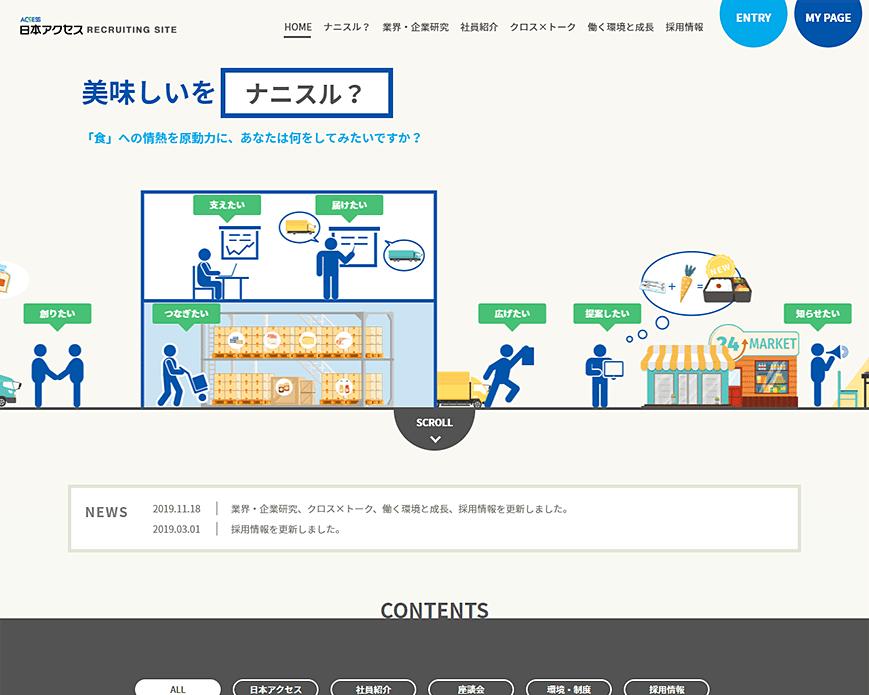 株式会社日本アクセス   新卒採用2020 PC画像