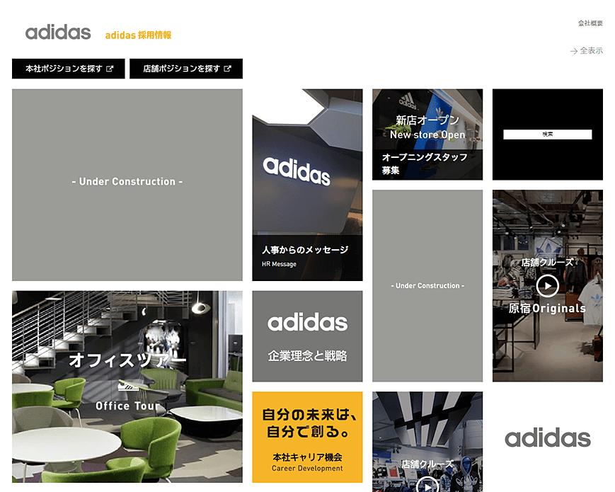adidas 採用情報 PC画像