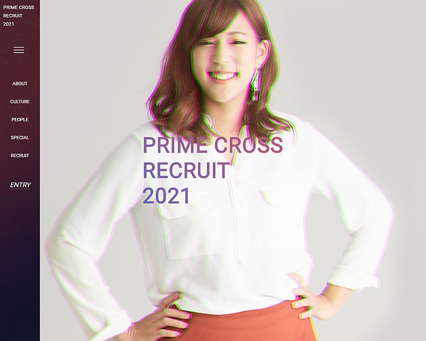 新卒採用サイト2021|株式会社プライムクロス:ネット広告代理店 PC画像