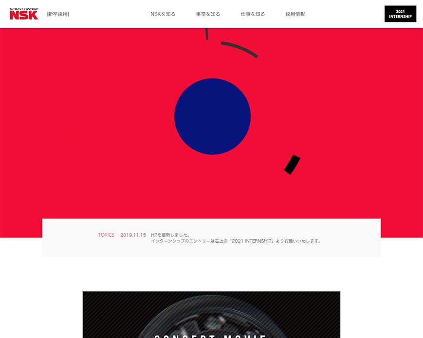 新卒採用サイト|日本精工株式会社(NSK) PC画像