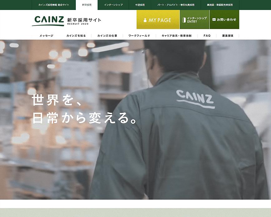 新卒採用サイト RECRUIT 2020|株式会社カインズ PC画像