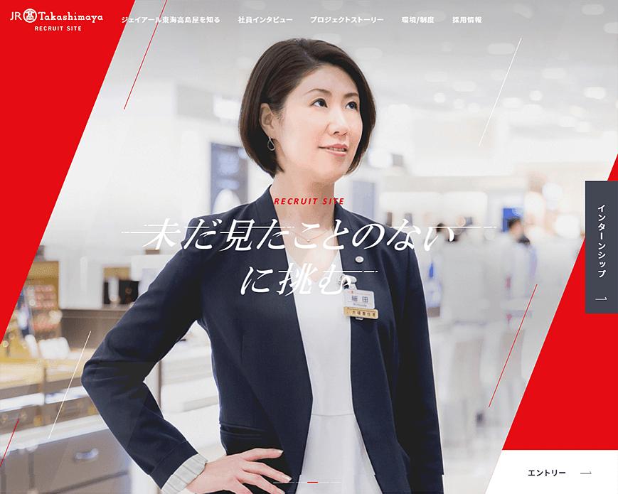 株式会社ジェイアール東海高島屋 新卒採用ページ PC画像