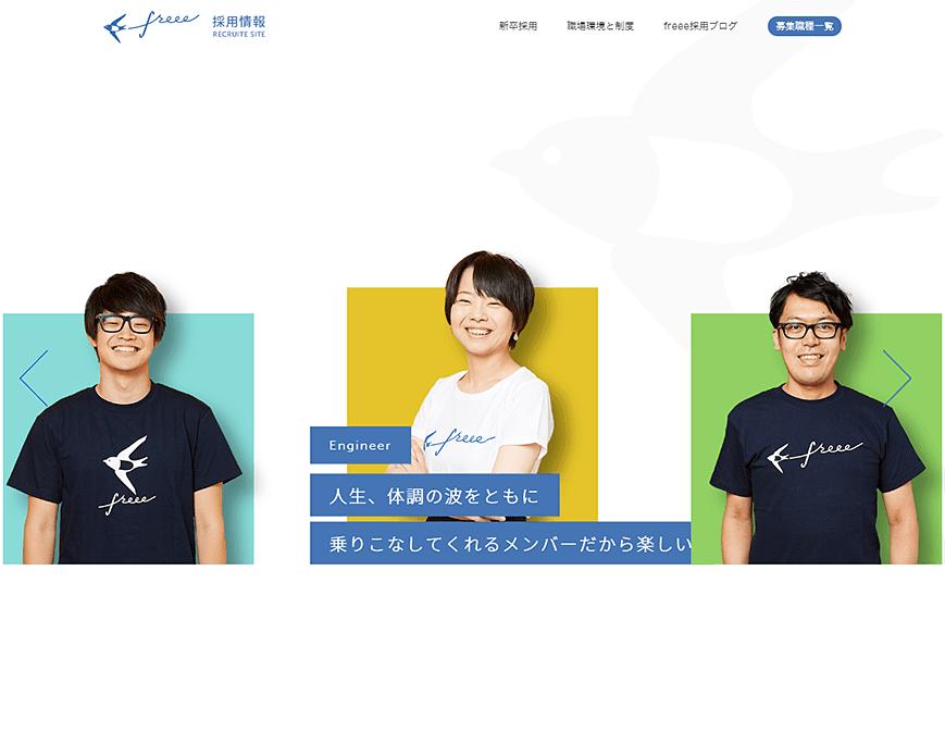 freee株式会社 採用情報 PC画像