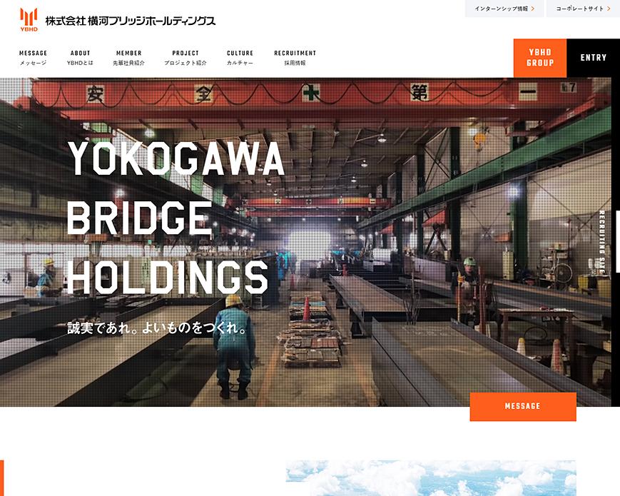 横河ブリッジホールディングスグループ 新卒採用サイト PC画像