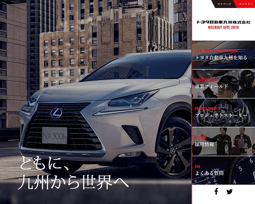 トヨタ自動車九州採用サイト PC画像
