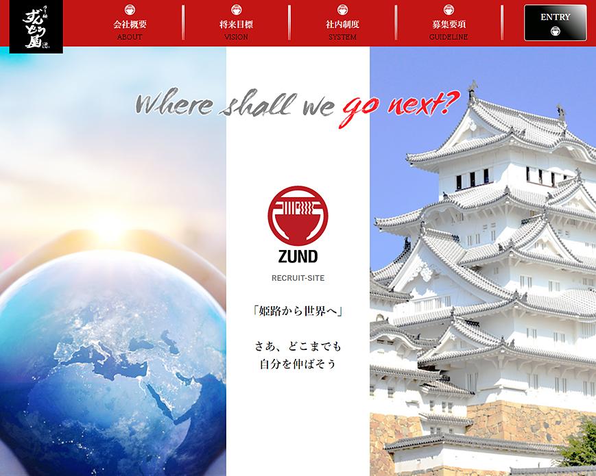 ラー麺ずんどう屋 採用サイト PC画像