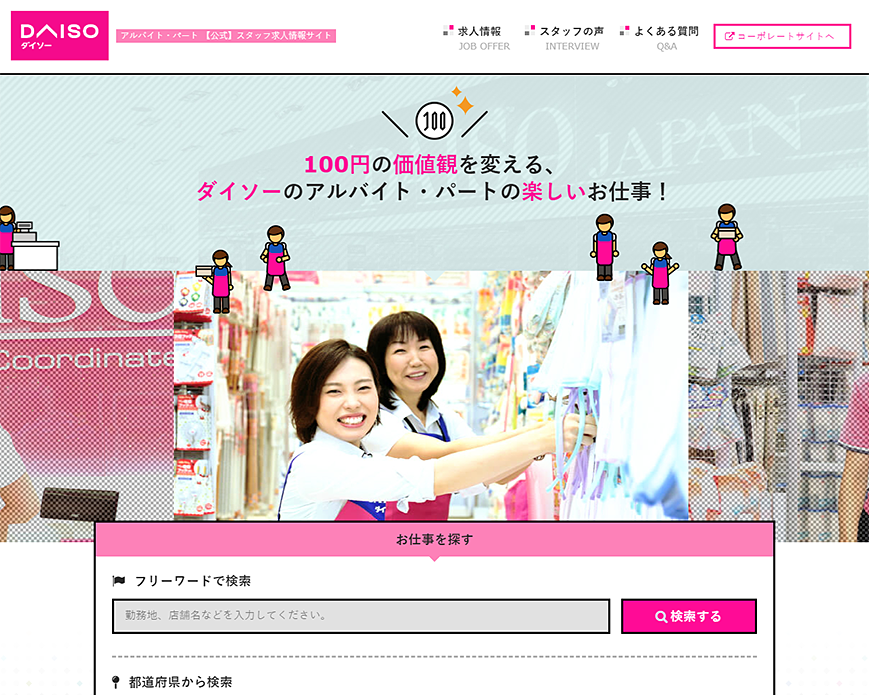 ダイソー アルバイト・パート【公式】スタッフ求人情報サイト PC画像