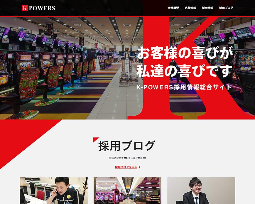 アミューズメント業界の就職・転職なら K-POWERS採用サイト PC画像