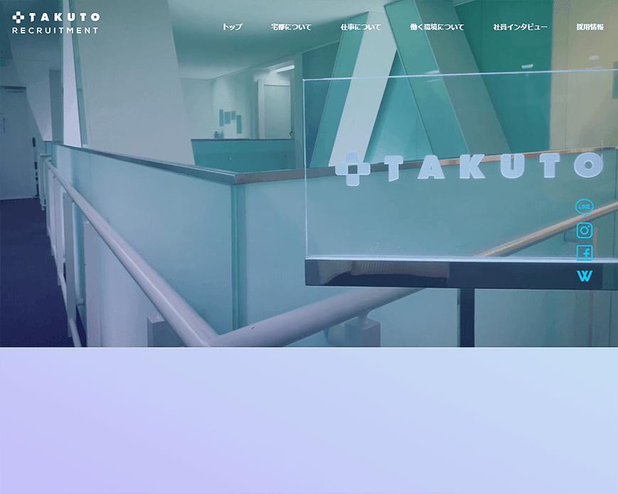 新卒・中途採用サイト 宅都ホールディングス PC画像