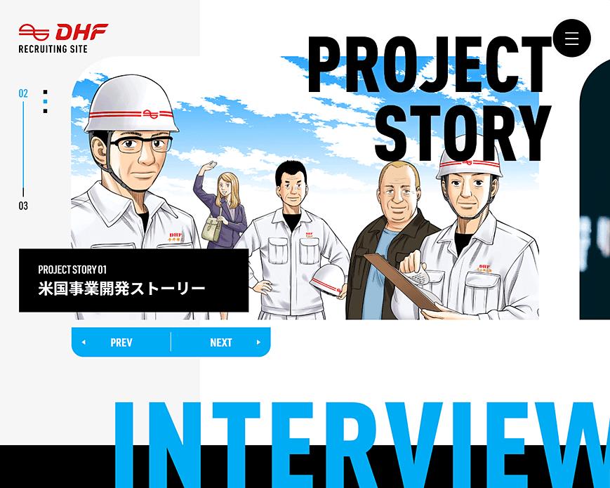 DHF Recruit PC画像