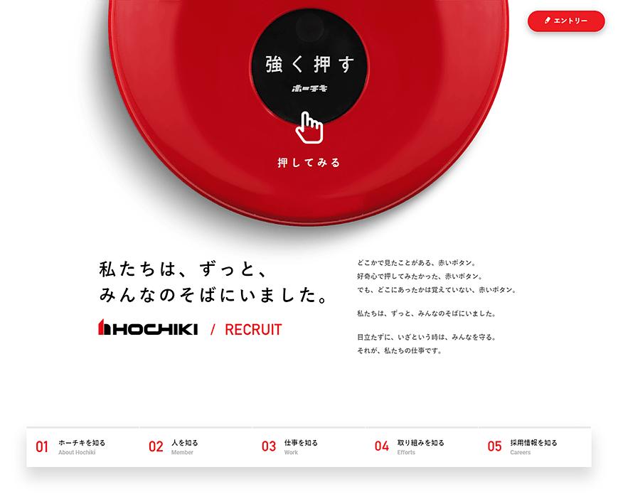 ホーチキ株式会社/RECRUIT PC画像
