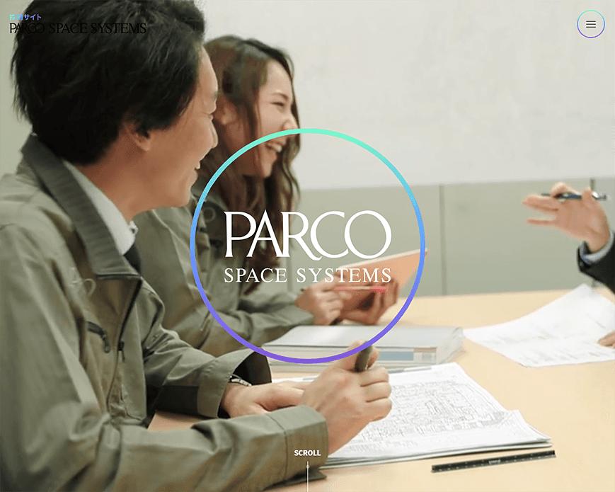 採用情報 | PARCO SPACE SYSTEMS PC画像