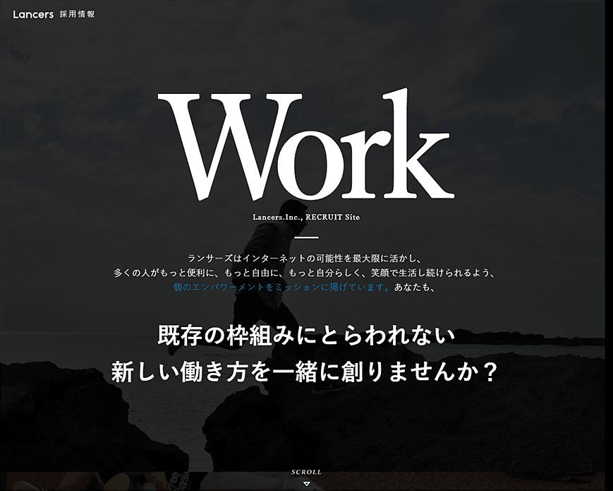 採用/求人情報   ランサーズ株式会社 (LANCERSINC.) PC画像