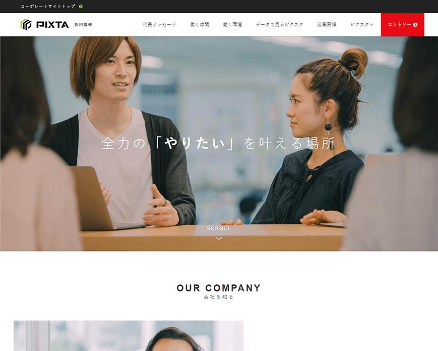 採用情報 | ピクスタ株式会社 PC画像
