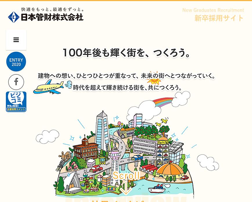 新卒採用サイト | 日本管財 PC画像