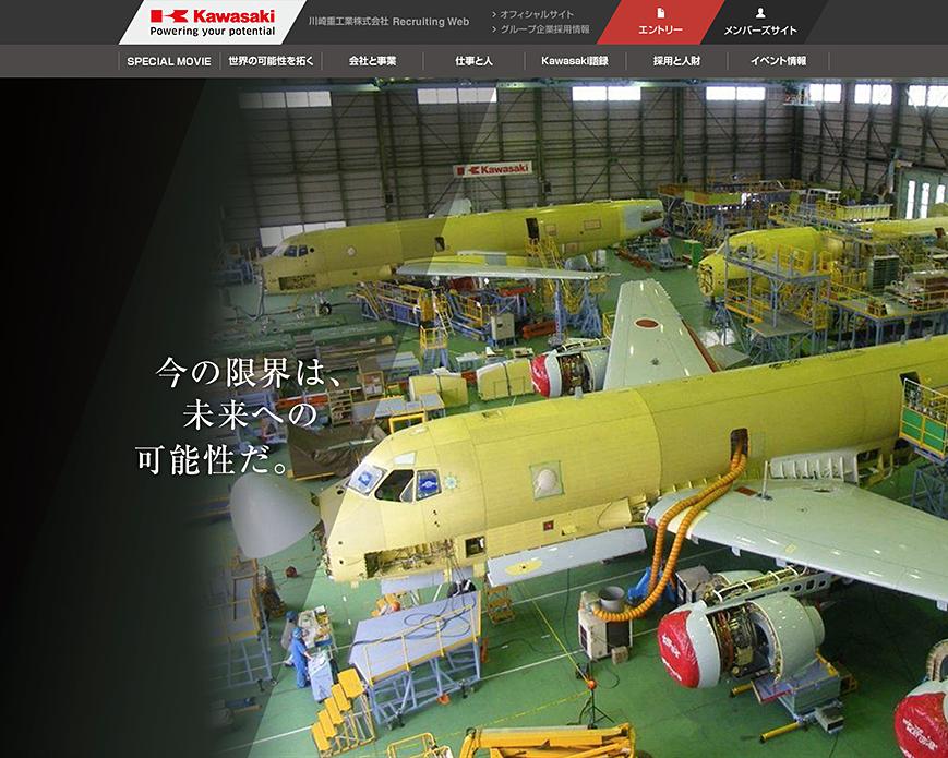 川崎重工業株式会社 新卒採用2020 PC画像