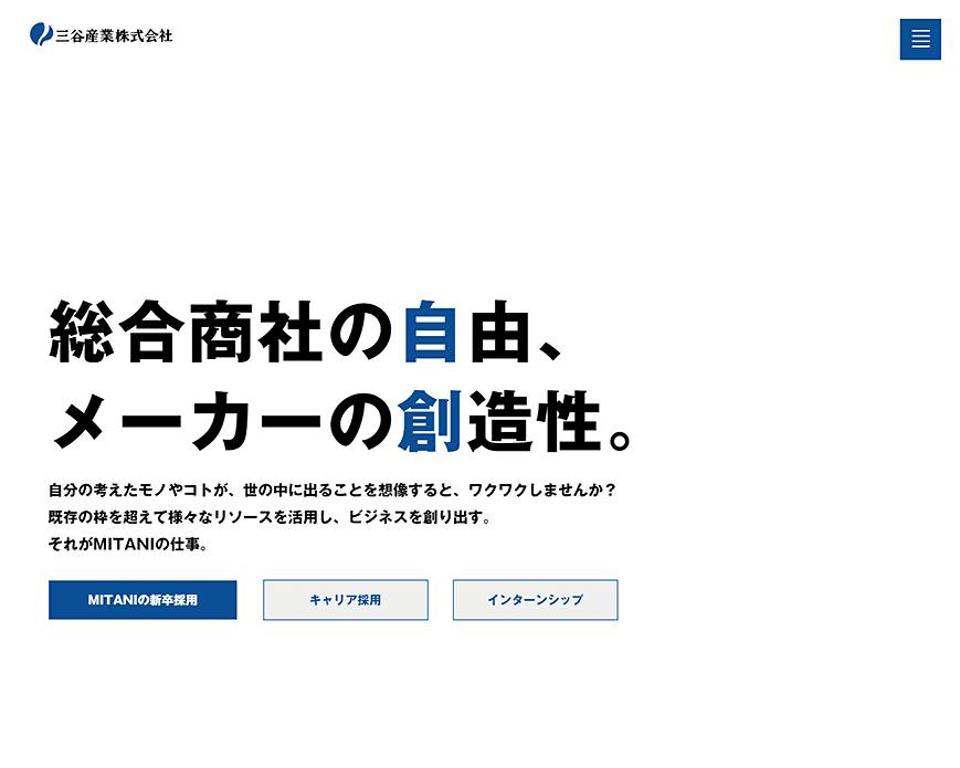 三谷産業株式会社 採用サイト PC画像
