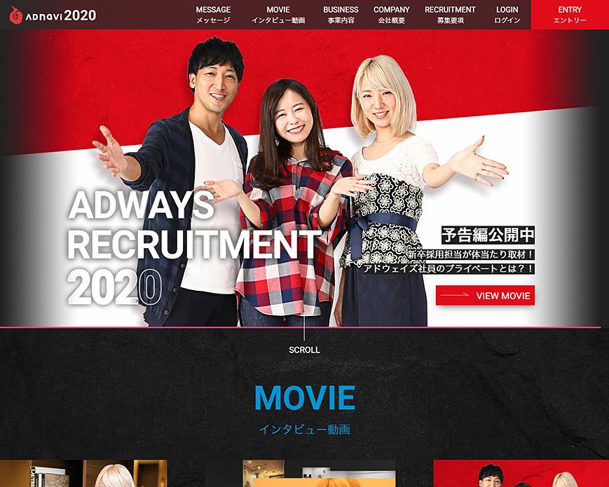 株式会社アドウェイズ新卒採用2020 PC画像