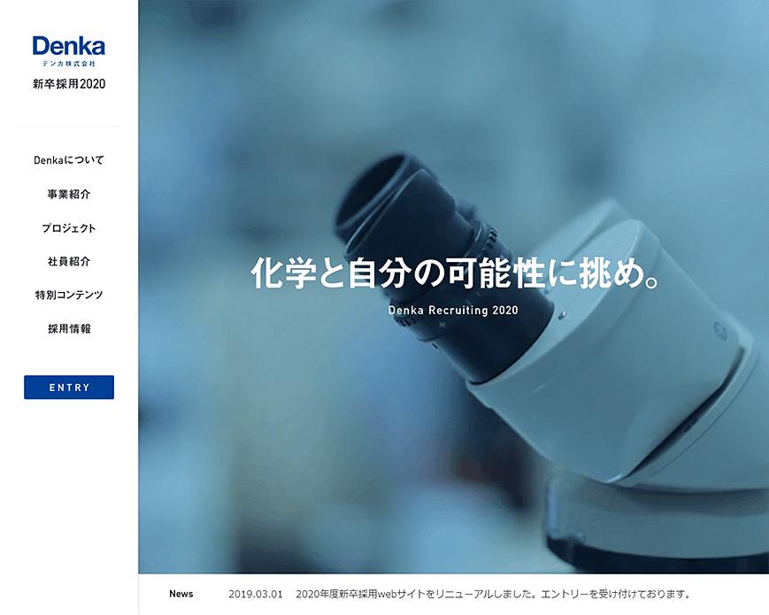デンカ株式会社 新卒採用2020 PC画像
