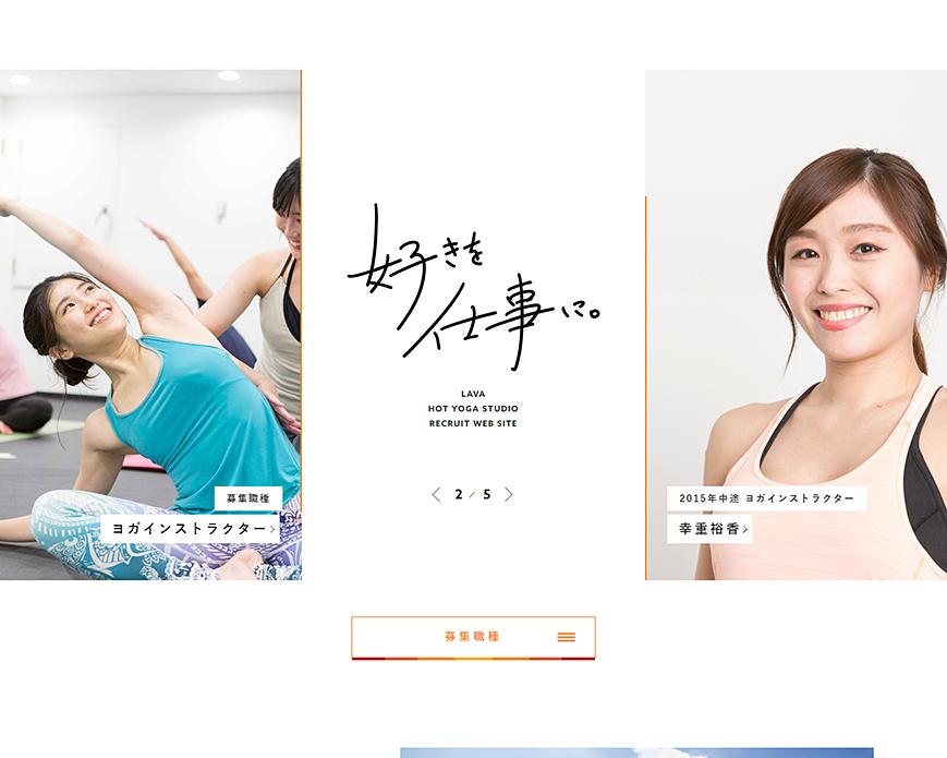 TOP – 採用サイト | ホットヨガスタジオLAVA PC画像
