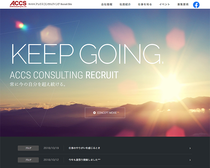 株式会社アックスコンサルティング 採用サイト PC画像