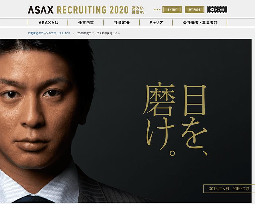 2020年度アサックス新卒採用サイト ASAX RECRUITING SITE 2020 PC画像